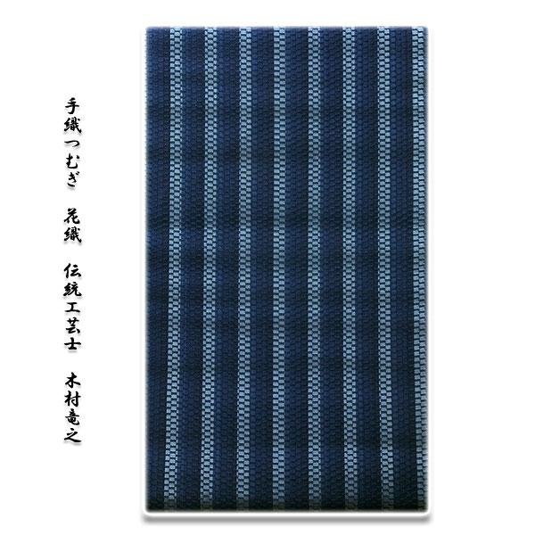 「手織つむぎ-花織:万葉ロートン織」 伝統工芸士 木村竜之:染色 正絹 紬