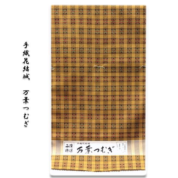 「手織花結城:万葉つむぎ」 西陣特選 正絹 紬