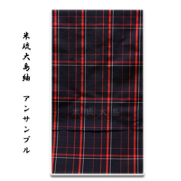 【訳あり】「米琉大島」 格子柄 濃紺色系に紅緋 オシャレな アンサンブル 羽織 着物 正絹 紬
