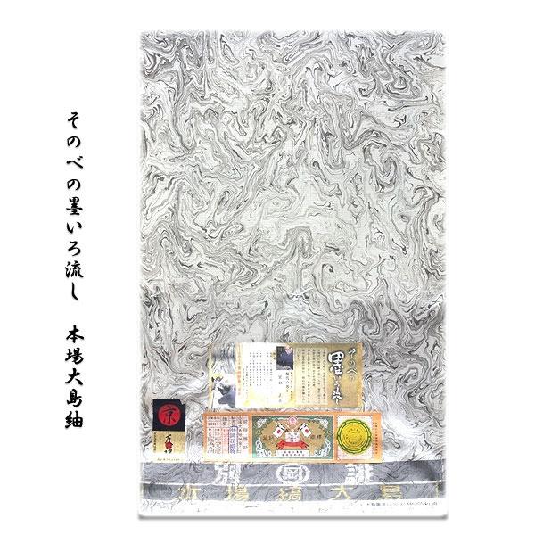 「そのべの墨いろ流し-本場大島紬」 縞大島 岡江織物謹製 一点もの 墨流し染 現代の名工 薗部染工 正絹 紬