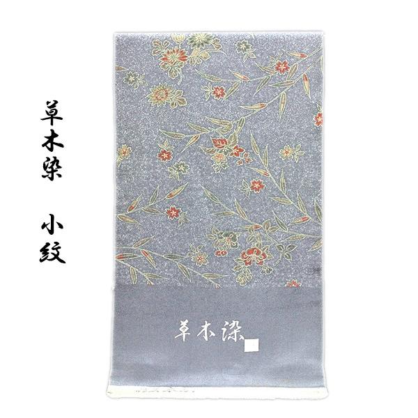 【訳あり】 「草木染」 タタキ染め グレー色系 コートにもオススメ 正絹 小紋