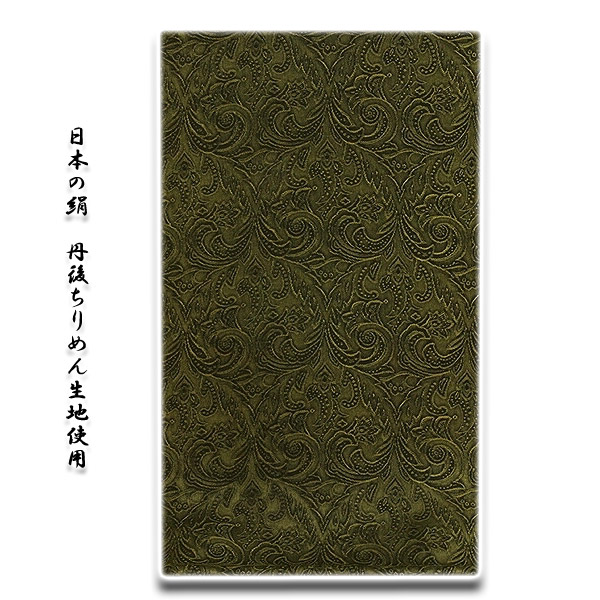 「日本の絹-丹後ちりめん生地使用」 立体的な地紋起こし コートにもオススメ 正絹 染め 小紋