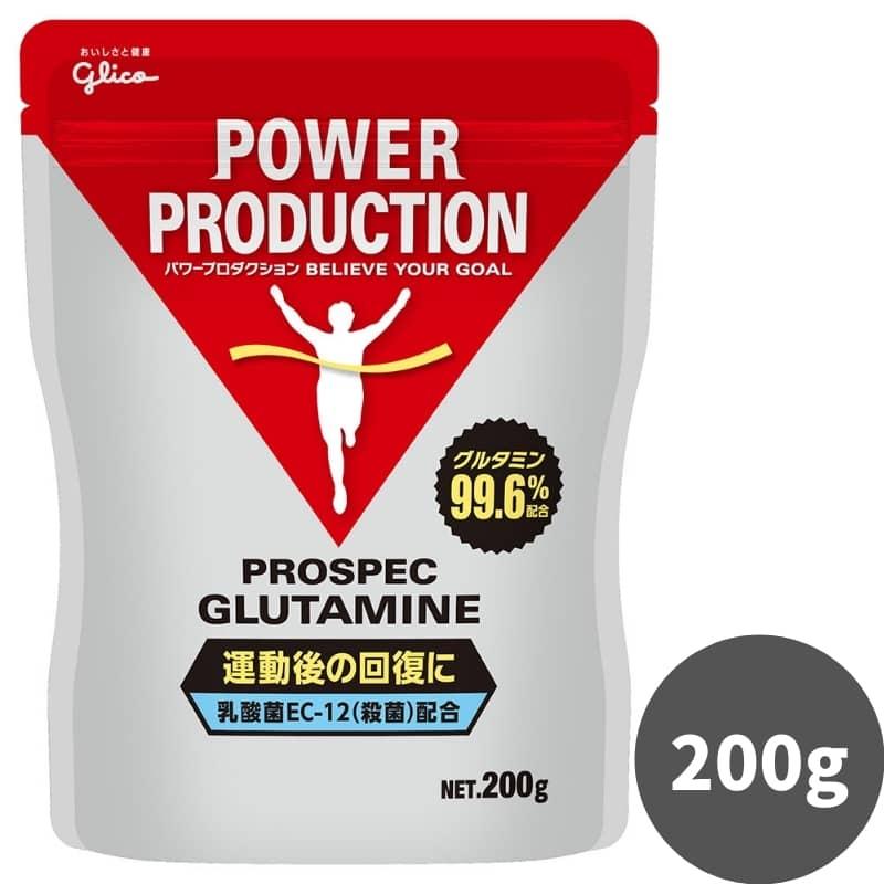グルタミン アミノ酸 運動後におすすめ グリコ パワープロダクション 200g セール特別価格 アミノ酸プロスペック 輸入 回復系アミノ酸 グルタミンパウダー