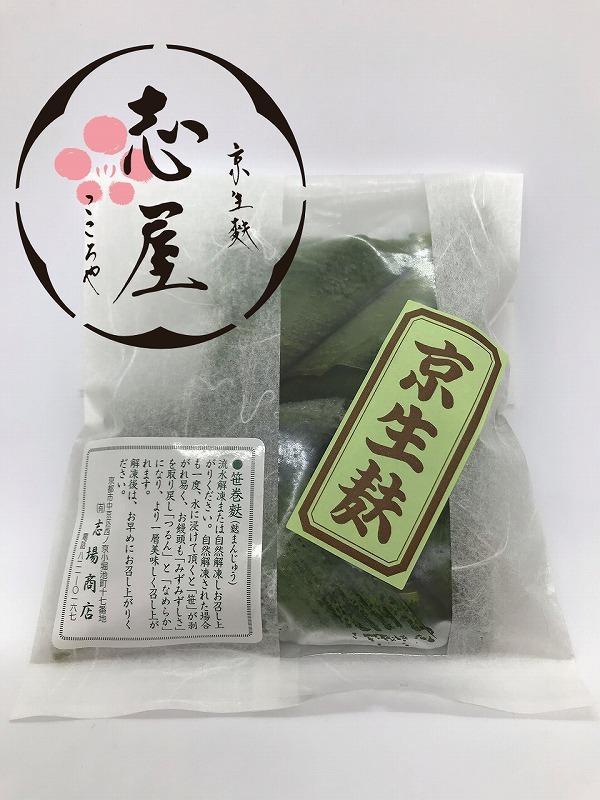 上質のこし餡をもち麩の生地で包んだおまんじゅうを笹巻で包んでいます 京生麩 上質 買い取り 5個入り 笹巻麩まんじゅう