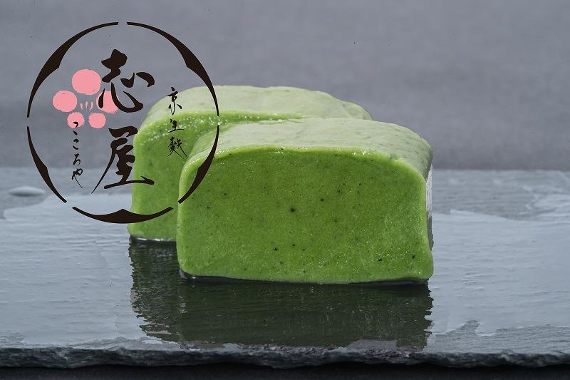 天然よもぎ使用 味 高品質新品 香り 京生麩 良しの生麩です SEAL限定商品 よもぎ麩
