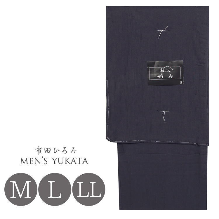 浴衣 男性 yukata メンズ ゆかた 市田ひろみ 紺 ネイビー M・L・LL 4889