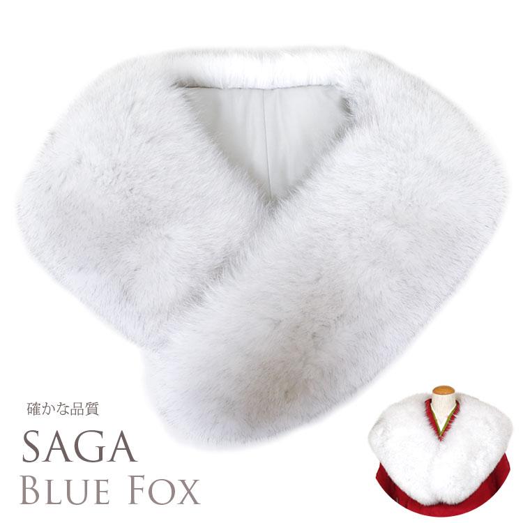 【日本製】ブルーフォックス SAGA FURS 毛皮 ファー ブルー Fox 狐 キツネ 毛皮 ショール 着物 成人式 振袖 ショール パーティー ドレス ファー リアルファー 高級 本物毛皮 北欧 ショール サガファー レディース【送料無料】 765073