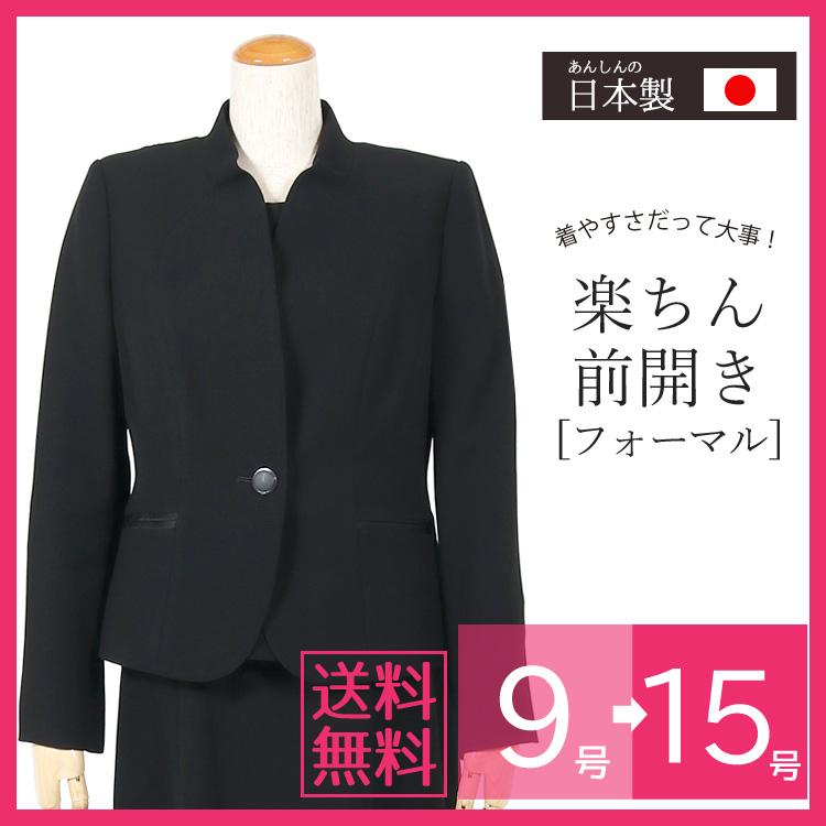 b34bea08c7919 日本製 喪服 女性 ブラックフォーマル 喪服 礼服 レディース 女性 礼服 ...