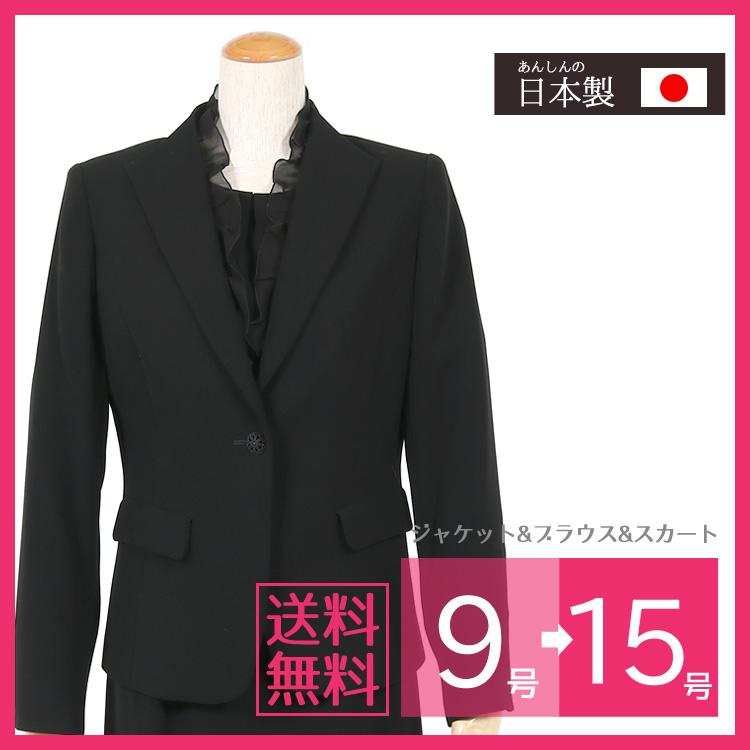 【日本製】ブラックフォーマル レディース 喪服 礼服 女性 スーツ 葬儀 法要 卒業式 卒園式 七五三 お宮参り フォーマル ブラウス スカート 3点セット ミセス ブラックフォーマル 9号・11号・13号・15号 (M/L/LL/3L) 黒 送料無料 1007t125