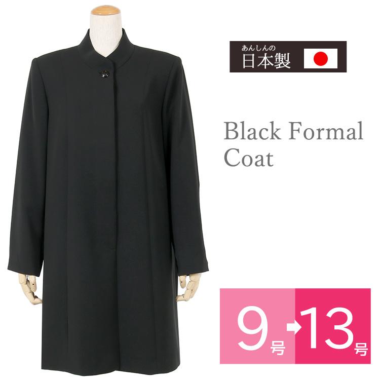 【日本製】フォーマルコート /ブラックフォーマル コート 黒 650(9号・11号・13号)【冠婚葬祭 コート/喪服 コート】【送料無料】 【smtb-k】【ky】