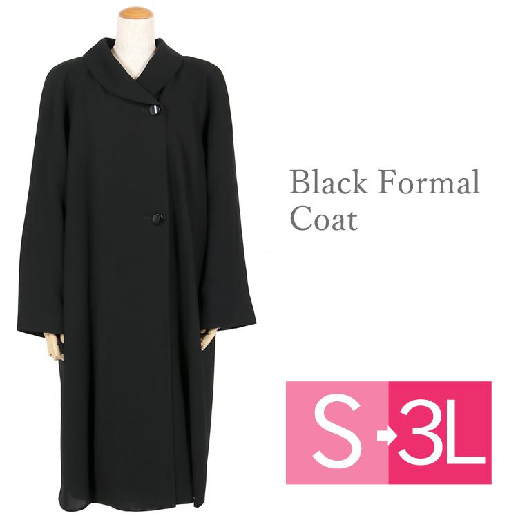 コート レディース S~3L ブラックフォーマル コート フォーマル コート 黒 冠婚葬祭コート 喪服 コート/小さいサイズ 大きいサイズ 女性(S・M・L・LL・3L) 750【送料無料】