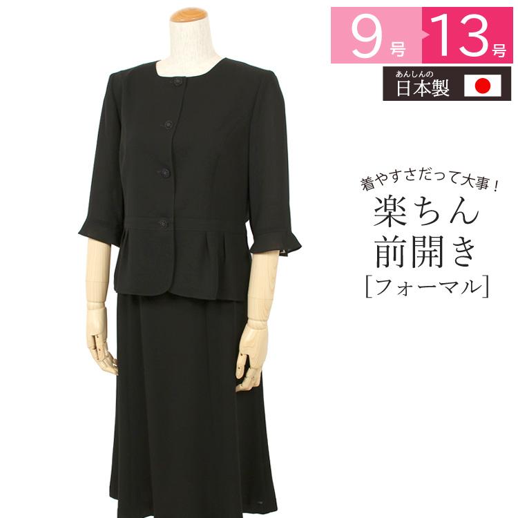 【高級 日本製】ブラックフォーマル 夏 喪服 女性 レディース 2点セット t049 【送料無料】(9号/11号/13号)