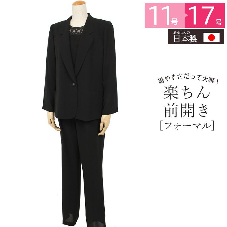 【ブラックフォーマル レディース】【喪服】【ブラックフォーマル 夏用】【喪服 パンツスーツ】【ブラックフォーマル スーツ】【サマーフォーマル】【喪服 日本製】【ブラックフォーマル パンツ】 (2007t053)