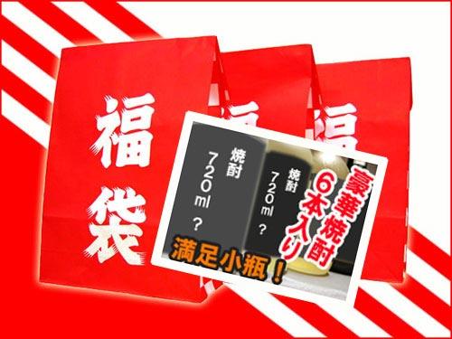 【ギフト 焼酎】【送料無料】超満足焼酎福袋 / 小瓶 720ml×6本