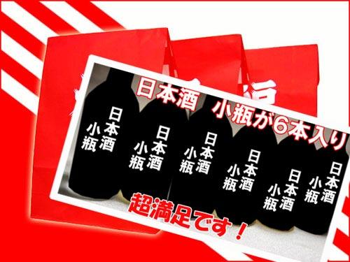 【ギフト 日本酒】【送料無料】超満足日本酒福袋 / 小瓶 720ml×6本
