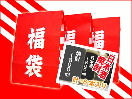 【ギフト 日本酒 焼酎】【送料無料】超満足まぜまぜ福袋一升瓶 1800ml×6本■焼酎3本 日本酒3本入り