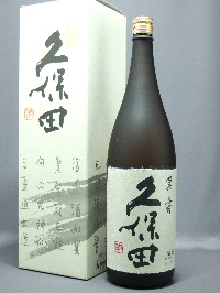 【お中元 父の日 ギフト 日本酒】送料無料!限定3本! 久保田 萬寿1800ml