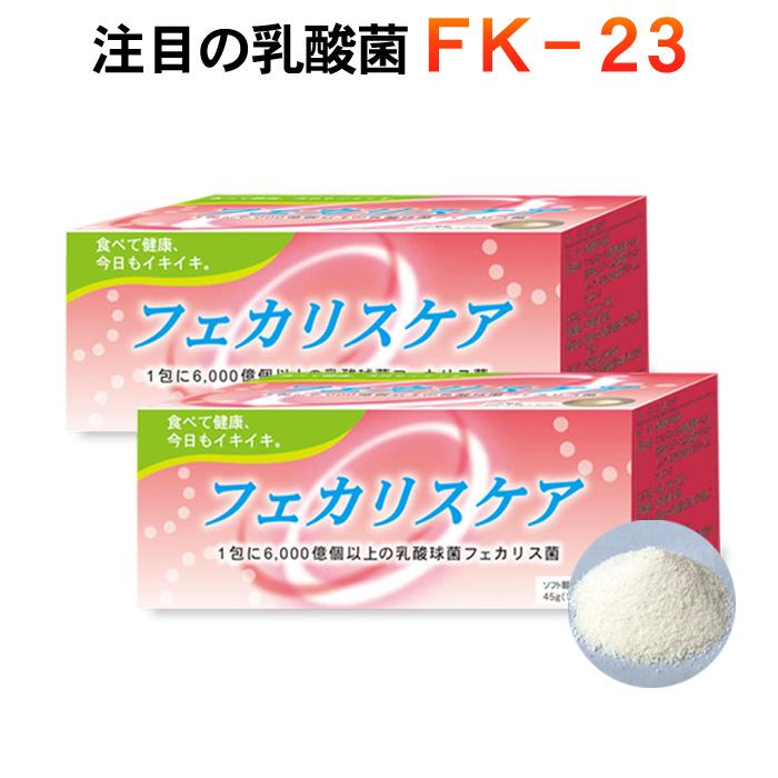 フェカリスケア2ヶ月分 30包×2箱(乳酸菌含有食品 安心 安全 健康 健康食品 健康維持 サプリ サプリメント ヨーグルト 乳酸菌 FK-23 LFK 善玉菌 フェカリス菌)