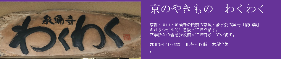 京のやきもの わくわく:京焼 清水焼の窯元「俊山窯」のショールームです