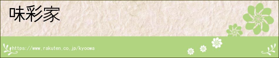 味彩家:乾燥おからを商っています