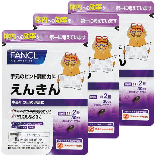 ファンケル ファンケルサプリメント えんきん 90日分 60粒×3袋入