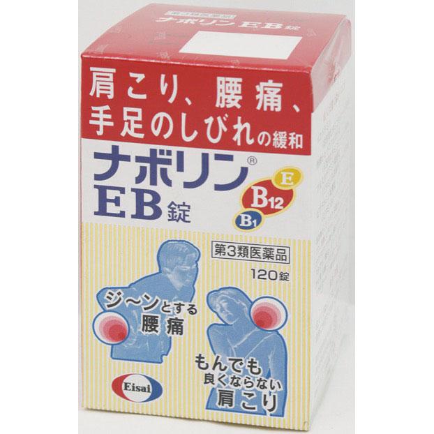 【第3類医薬品】 エーザイ ナボリンEB 120錠