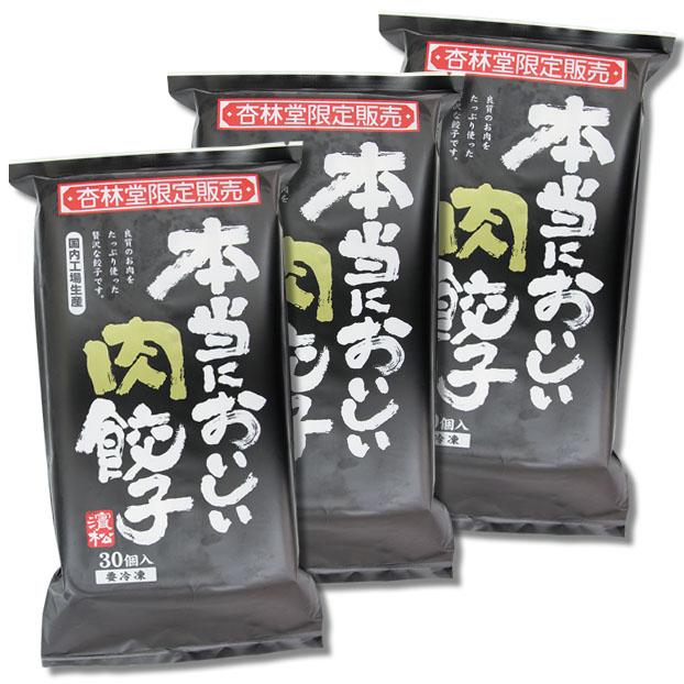 セール特別価格 冷凍 本当においしい肉餃子 濱松 30コ入×3コセット 肉餃子 販売