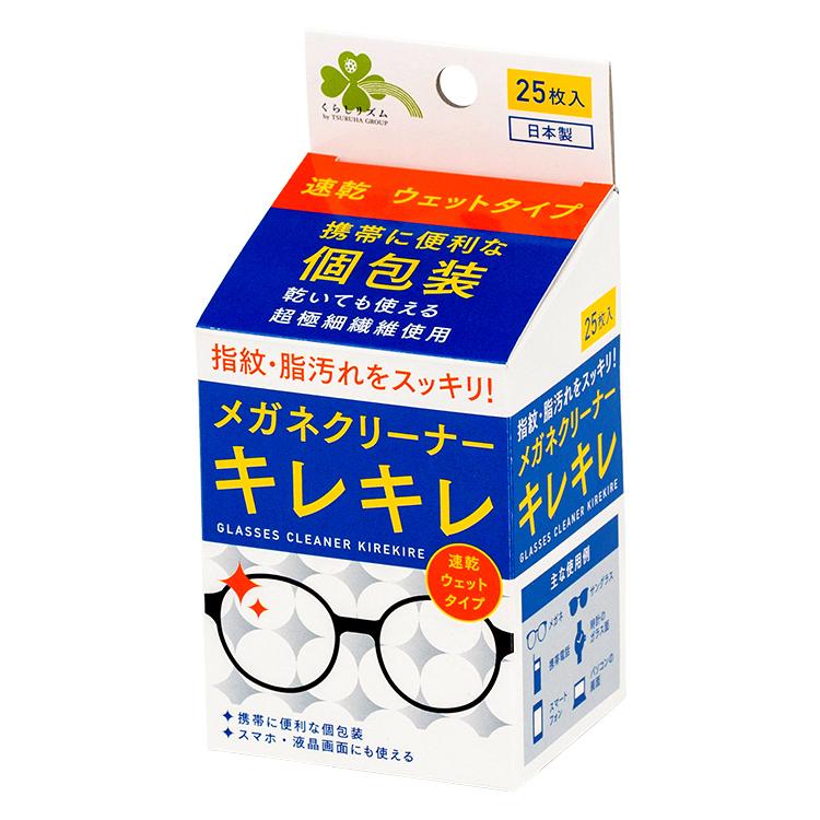 くらしリズム 昭和紙工 人気商品 メガネクリーナー キレキレ 賜物 ウェットタイプ 個包装 25包