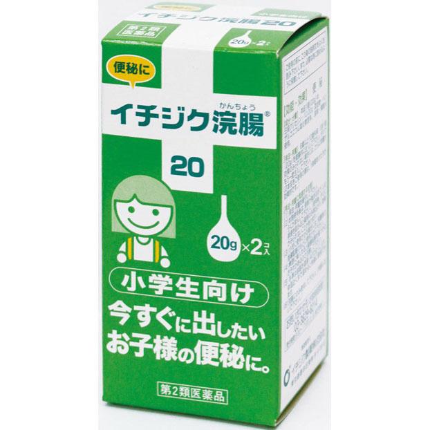 第2類医薬品 イチジク製薬 イチジク浣腸 送料無料限定セール中 20g 全国どこでも送料無料 20G×2個