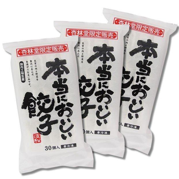 冷凍 5%OFF 本当においしい餃子 濱松 30コ入×3コセット 野菜餃子 交換無料