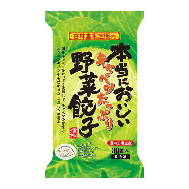 ブランド品 冷凍 本当においしいキャベツたっぷり野菜餃子 激安☆超特価 30個
