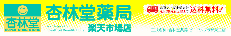 杏林堂薬局 楽天市場店:静岡県内81店舗を展開中の杏林堂薬局から商品をお届けいたします。