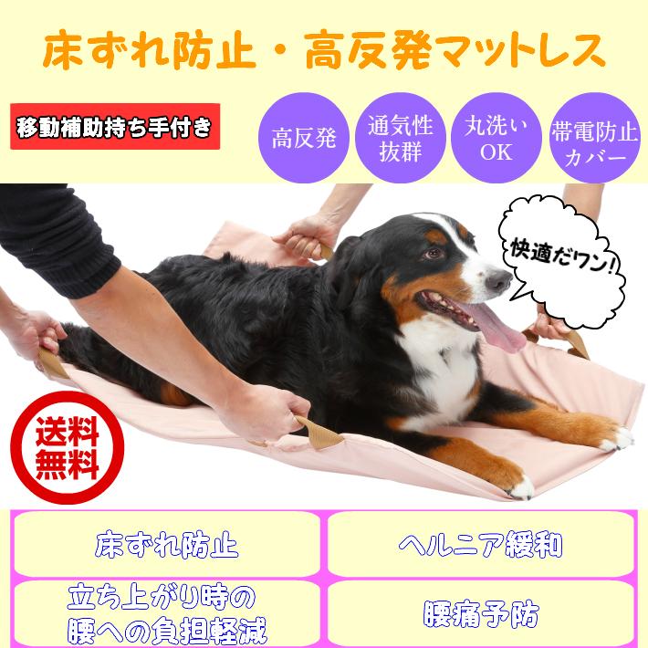 床ずれ防止・高反発マットレス 持ち手付き小型犬 中型犬 大型犬 丸洗いOK 腰痛予防マットレス ベッド クッション 高反発マットレスLサイズ 送料無料