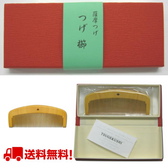 薩摩つげ櫛 つげ櫛 国産 日本製 くしつげくし 三寸五分 中歯 細歯 送料無料 ポイント5倍