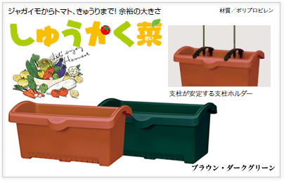 大型プランター しゅうかく菜 800型 8個セット おしゃれ ブラウン・グリーンの2色 送料¥4000 :本州・四国・九州地区限定