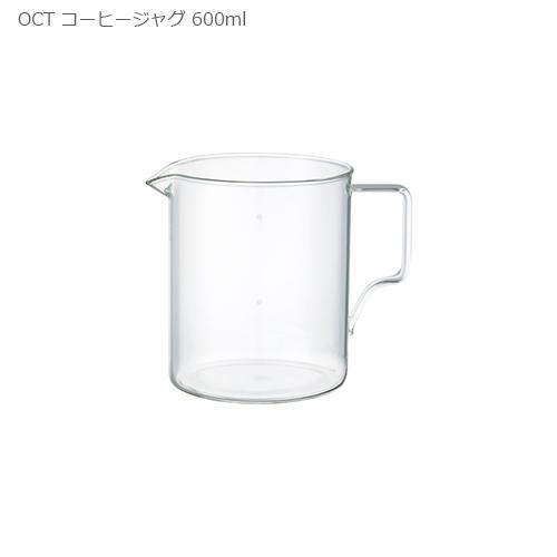 使い心地を兼ね備えた 陰影が美しいコーヒーウェア キントー オクト コーヒージャグ 特価キャンペーン KINTO OCT ガラス製ポット 売店 600ml ガラス製コーヒージャグ