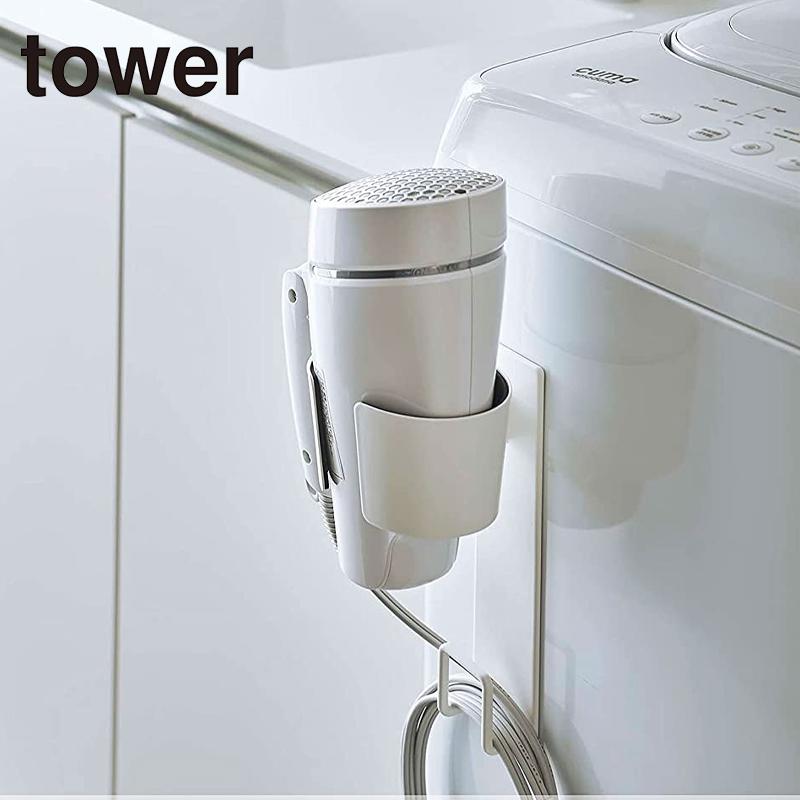 タワー 受賞店 マグネット ドライヤーホルダー 山崎実業 入荷予定 ホワイト 5391