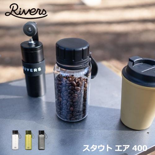 アウトドアマン必携ボトル リバーズ スタウト エア 400 マグボトル 数量限定アウトレット最安価格 400ml 保存用ボトル RIVERS 格安SALEスタート