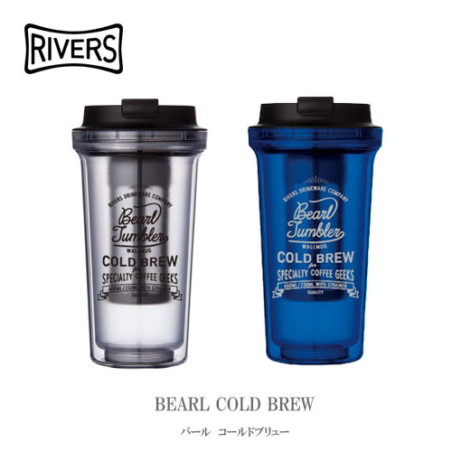 特価キャンペーン リバーズ マグカップ コールドブリュー 水出しコーヒー 携帯用タンブラー 宅送 アイスコーヒー用 BEARL Rivers BREW COLD