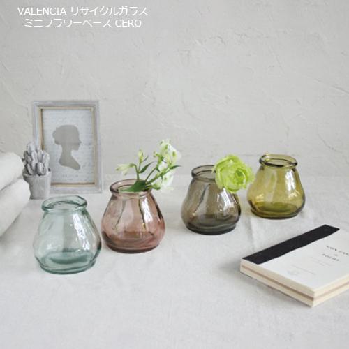 超激安 スペインの伝統ある工房で作られたリサイクルガラスシリーズ 花器 フラワーベース 花瓶 リサイクルガラス ミニフラワーベース VALENCIA CERO 買収