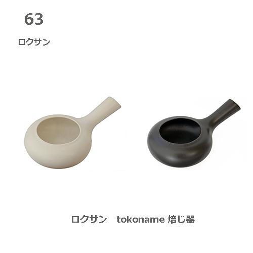 ロクサン 手数料無料 格安店 焙じ器 常滑焼 63 TOKONAME