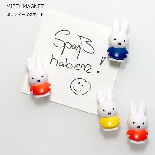ベルギーから届いた 大人気ミッフィーのマグネット メール便可 3個まで 税込 MAGNET MIFFY 高級品 ミッフィーマグネット