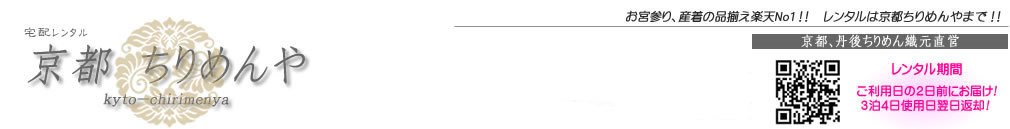 着物レンタル 京都ちりめんや:貸衣装・京都ちりめんや・お宮参り・七五三・小学生卒業袴・訪問着・紋付