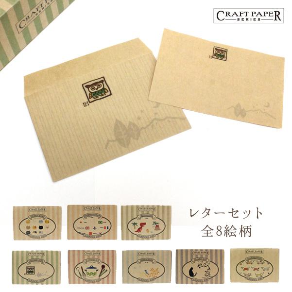 レターセット もりのふくろう 信憑 フクロウ 梟 Craft 評価 クラフトペーパーシリーズ箱付き Series Paper