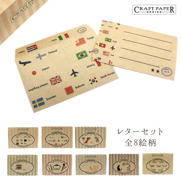 レターセット 大特価 国旗 Craft Paper クラフトペーパーシリーズ箱付き モデル着用&注目アイテム Series