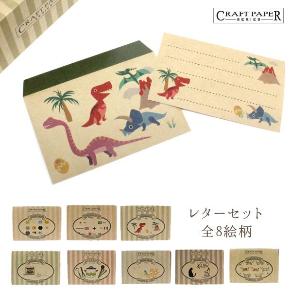 毎日続々入荷 着後レビューで 送料無料 レターセット 恐竜 Craft Series Paper クラフトペーパーシリーズ箱付き