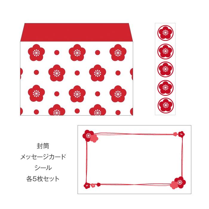 みずたま梅 大幅にプライスダウン 白 ◆セール特価品◆ ミニレターセット プチ封筒 おしゃれでかわいい京都かみんぐ限定商品 シール メッセージカード