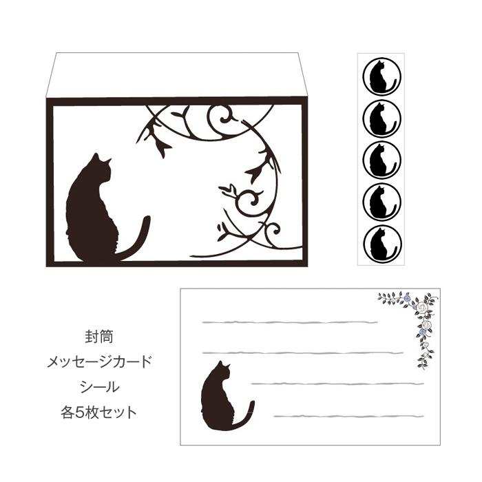 品質検査済 黒猫 ミニレターセット プチ封筒 別倉庫からの配送 シール おしゃれでかわいい京都かみんぐ限定商品 メッセージカード