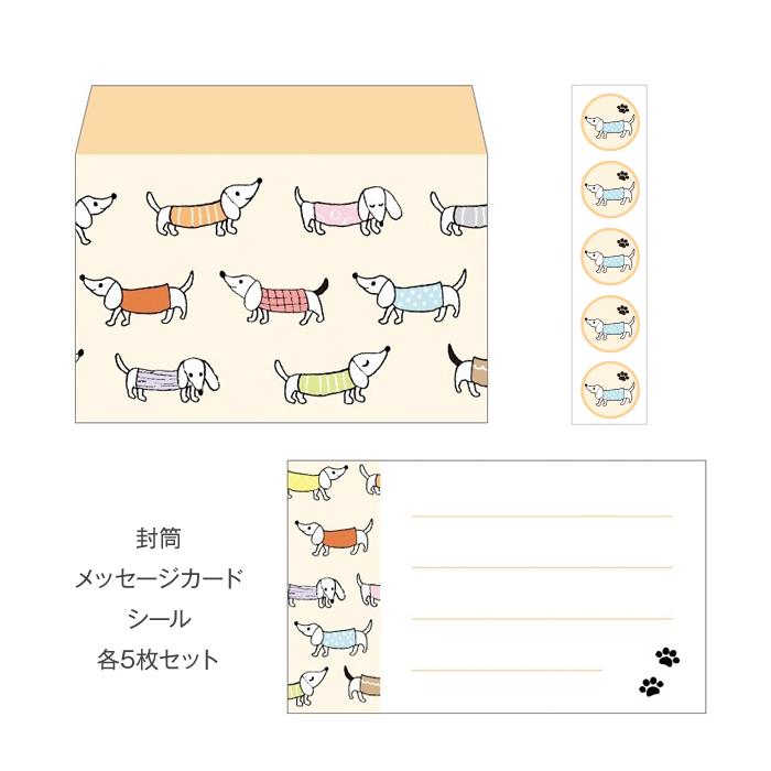 ダックスフンド 犬 ミニレターセット 全国一律送料無料 プチ封筒 年末年始大決算 おしゃれでかわいい京都かみんぐ限定商品 シール メッセージカード