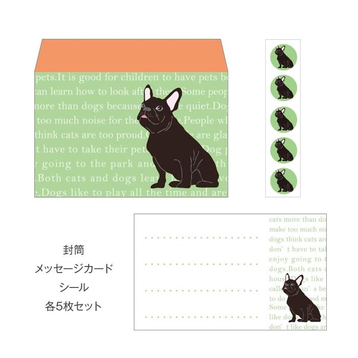 フレンチブルドッグ グリーン 待望 犬 ミニレターセット プチ封筒 引出物 シール おしゃれでかわいい京都かみんぐ限定商品 メッセージカード